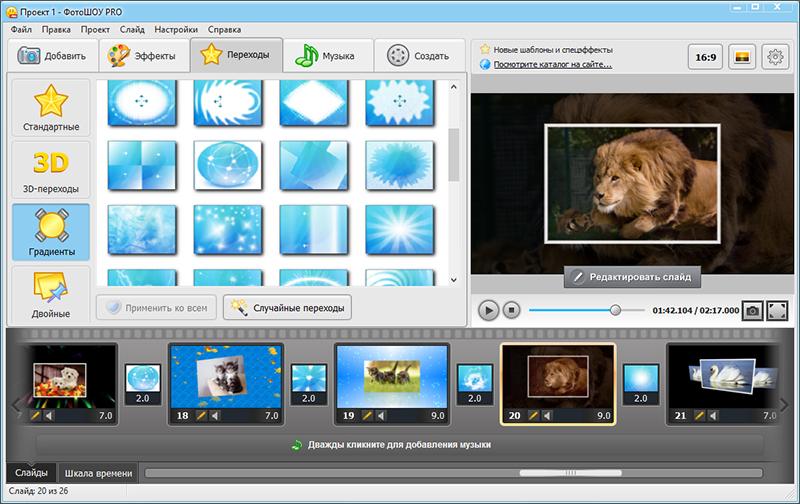 программа по созданию картинок 3d